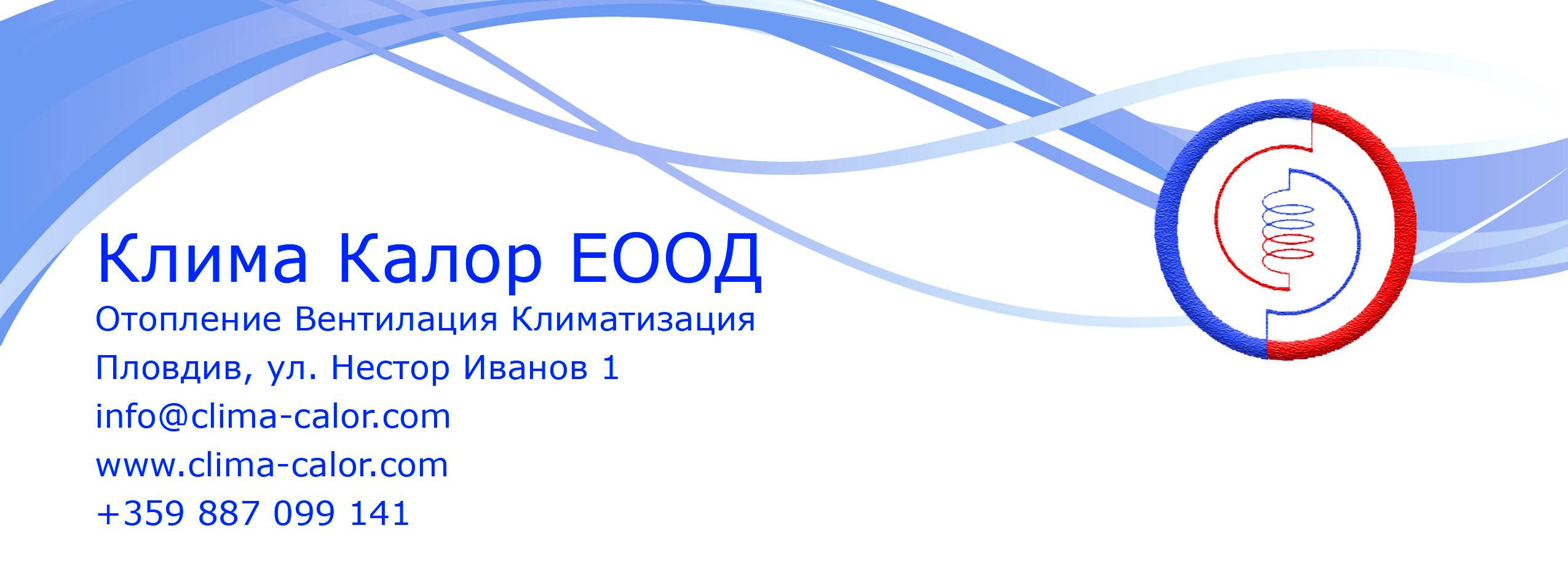 Климатична и отоплителна техника в Пловдив