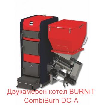 Двукамерен котел BURNiT CombiBurn DC-A
