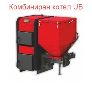 Комбиниран котел BURNiT UB