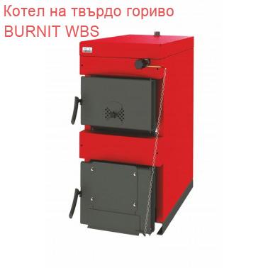 Котел на твърдо гориво BURNiT WBS Пловдив