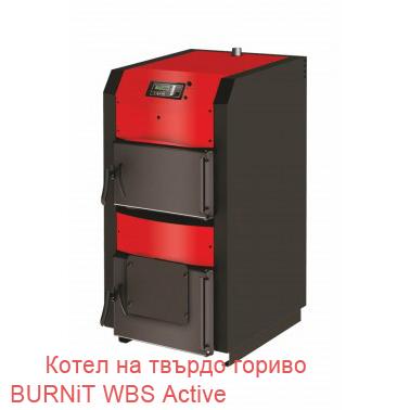 Котел на твърдо гориво BURNiT WBS Active