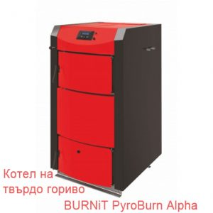 Пиролизен котел BURNiT PyroBurn Alpha