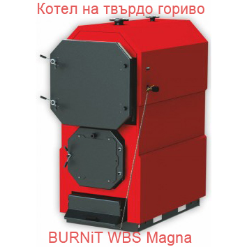 Котел на твърдо гориво BURNiT WBS Magna 250