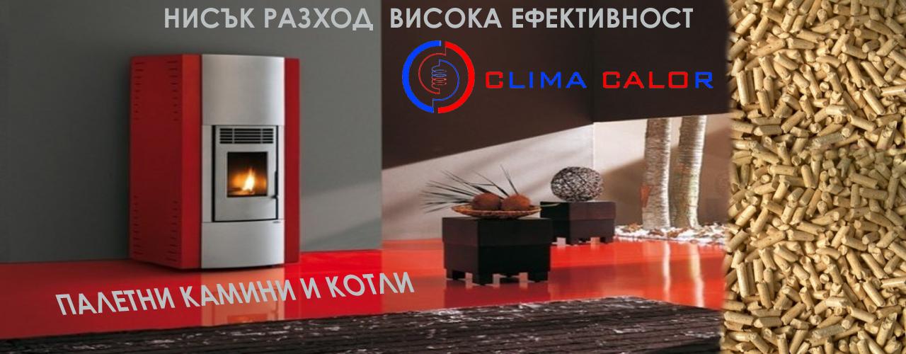 Продукти за отопление на дома и офиса Пловдив