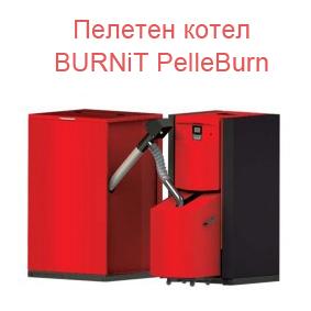 Пелетен котел BURNiT PelleBurn
