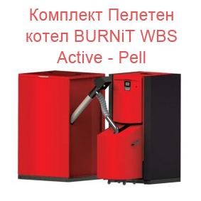 Комплект Пелетен котел BURNiT WBS Active Pell