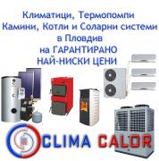 Климатици, Термопомпи, Камини, Соларни системи в Пловдив