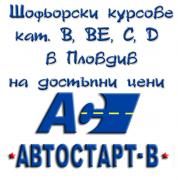 Шофьорски курсове в Пловдив кат A, B, BE, C и D