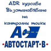 ADR Курсове за превоз на опасни товари в Пловдив