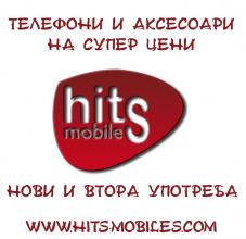 Телефони и аксесоари на атрактивни цени