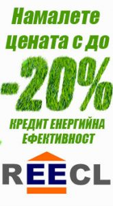Програмата за кредитиране на енергийната ефективност REECL