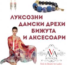 Луксозни дамски дрехи Бижута и аксесоари на супер цени