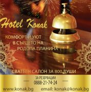 Хотел Конак Момчилград – Лукс и уют в Родопитв