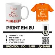 Тениски, чаши, визитки, календари и други с готов и Ваш дизайн на най-ниски цени