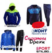 Спортни дрехи на ниски цени от SPORTSILBG.COM