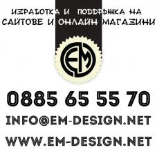 Изработка на сайтове на супер атрактивни цени в Пловдив