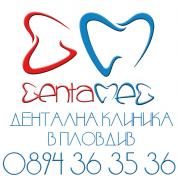 Дентална Клиника в Пловдив ДЕНТА МЕД – Зъболекарски услуги на добри цени