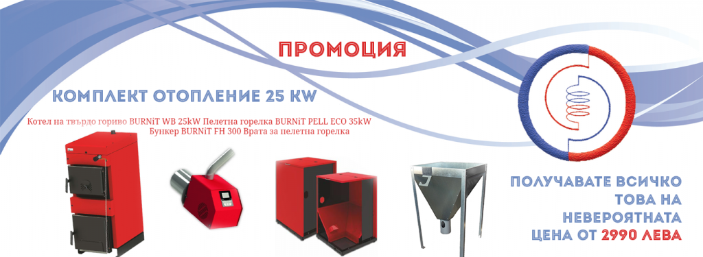 Промоция Комплект Отопление 25 kW на супер цена в Пловдив