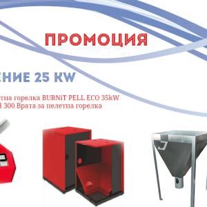 Промоция Комплект Отопление BURNiT WB 25 kW + BURNiT PELL ЕСО 35kW + BURNiT FH 300