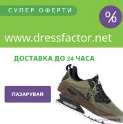Спортни екипи и маратонки на добри цени – DressFactor – Промоции