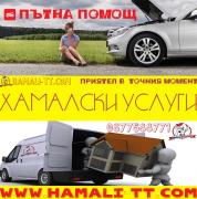 Хамали в Пловдив и страната на разумни цени