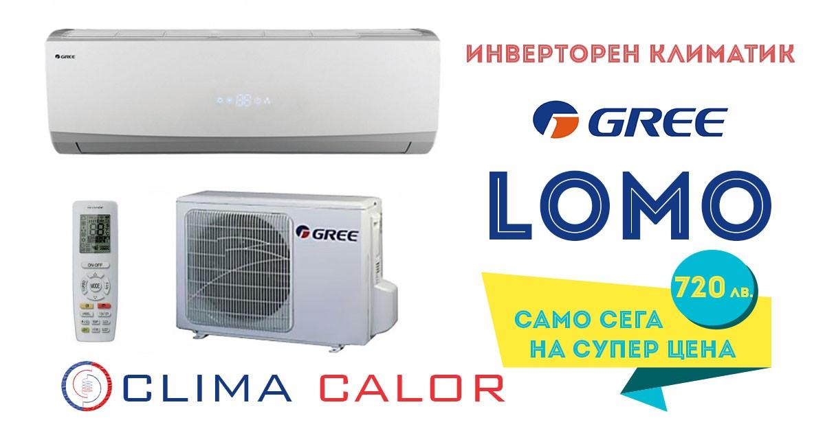 Климатик Gree Lomo на супер цена