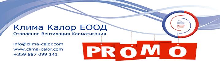 Промоции на Климатици, камини, котли, термопомпи и соларни системи от Клима Калор Пловдив