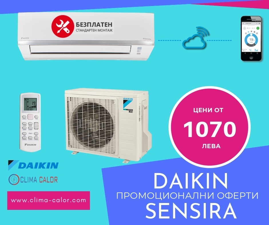 Инверторен климатик Daikin Sensira на супер цени