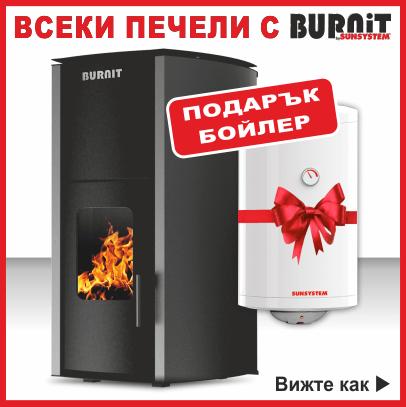 Купи Пелетна камина BURNiT и вземи подарък 80-литров електрически бойлер SUNSYSTEM