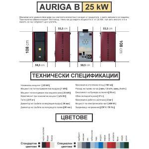 Пелетен котел Auriga B-Model 25 kW